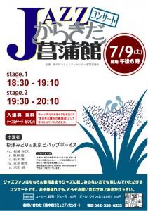 菖蒲館JAZZコンサート